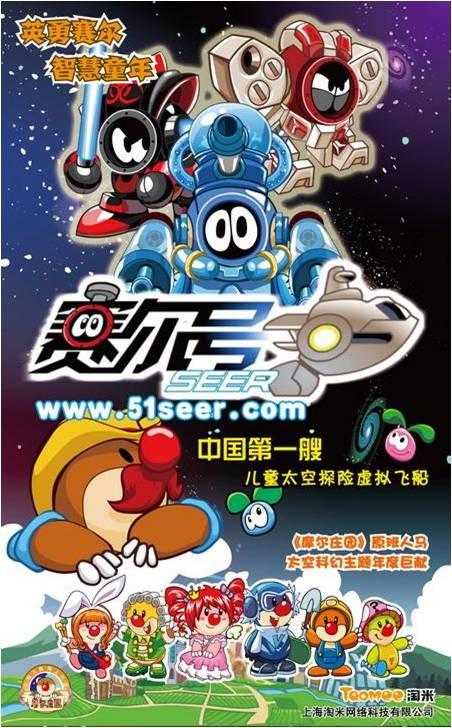 中国アニメ新聞(5)20130530