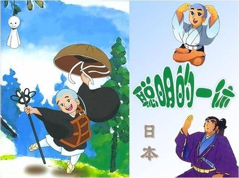 中国アニメ新聞(3)20130618