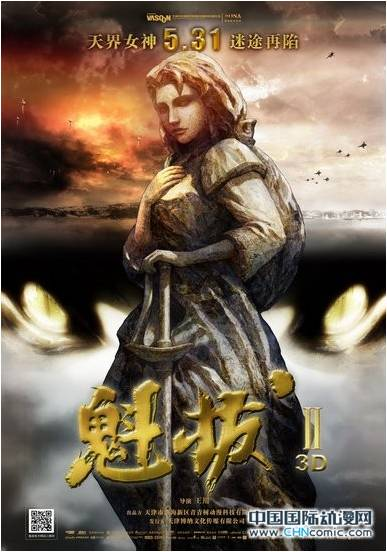 中国アニメ新聞20130422