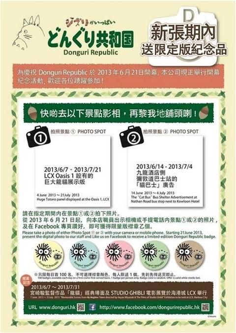 中国アニメ新聞(3)20130610
