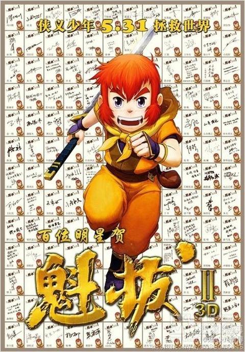 中国アニメ新聞20130603
