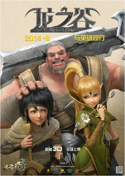 中国アニメ新聞(1)20130625