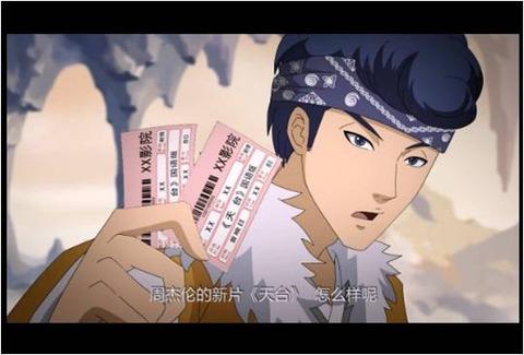 中国アニメ新聞(1)20130604