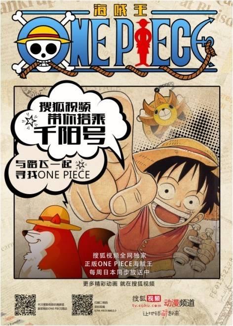 中国アニメ新聞20130509