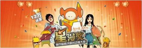 中国アニメ新聞20130419