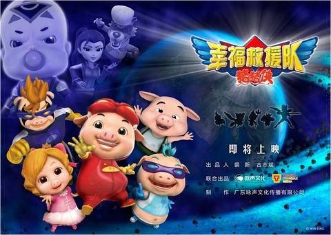 中国アニメ新聞(4)20130618