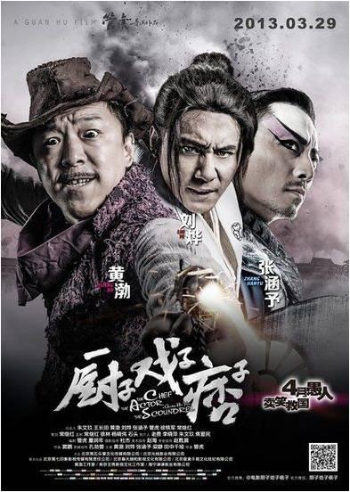 中国アニメ新聞(5)20130624