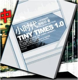 中国アニメ新聞(1)20130628