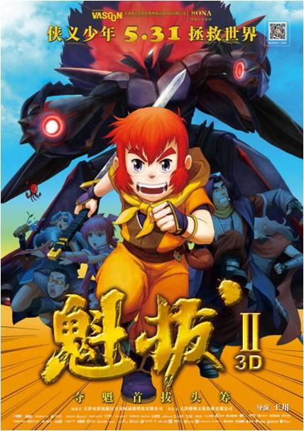 中国アニメ新聞(1)20130607