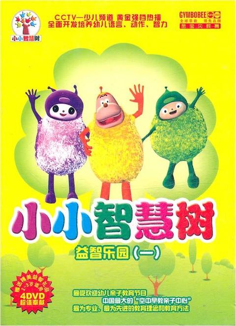 中国アニメ新聞(3)20130530