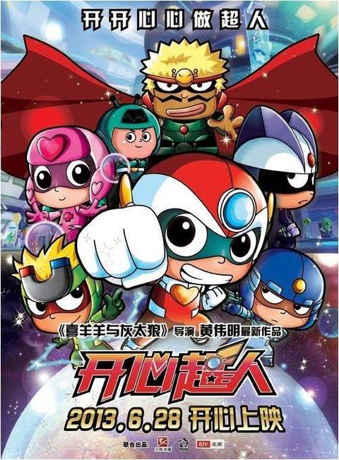 中国アニメ新聞(1)20130627