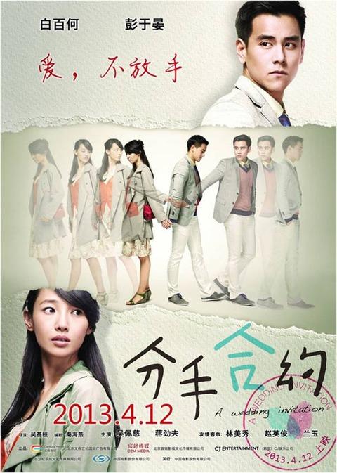 中国アニメ新聞(6)20130624