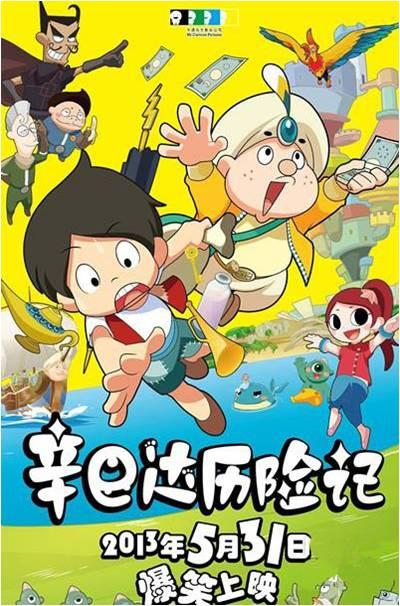 中国アニメ新聞(2)20130607