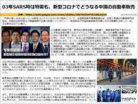 03年SARS時は特需も、新型コロナでどうなる中国の自動車販売のキャプチャー