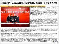 上汽集団とHorizon Roboticsが協業、半導体・チップで大人気のキャプチャー