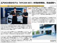 広汽NIO初のモデル「HYCAN 007」本格納車開始、完全直販へのキャプチャー