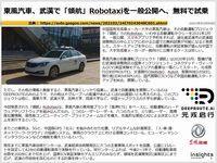 東風汽車、武漢で「領航」Robotaxiを一般公開へ、無料で試乗のキャプチャー