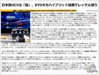 日本勢HEVは「弱」、BYDギガハイブリッド話題でレッテル張りのキャプチャー