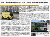 出前・宅配最大手Metuan、北京で小型の自動運転配送車を投入のキャプチャー