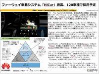 ファーウェイ車載システム「HiCar」披露、120車種で採用予定のキャプチャー