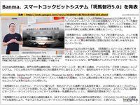 Banma、スマートコックピットシステム「斑馬智行5.0」を発表のキャプチャー