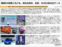 重慶MS悲喜こもごも、地元の長安、五菱、SERES各社のブースのキャプチャー