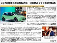 DiDiも自動車製造に進出と報道、自動運転トラックの方向性とものキャプチャー