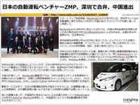 日本の自動運転ベンチャーZMP、深圳で合弁、中国進出のキャプチャー