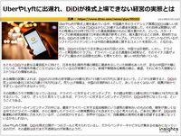 UberやLyftに出遅れ、DiDiが株式上場できない経営の実態とはのキャプチャー