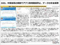 DiDi、中国当局の規制でアプリ新規登録停止、データの安全保障のキャプチャー