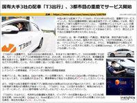 国有大手3社の配車「T3出行」、3都市目の重慶でサービス開始のキャプチャー