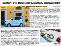 「宏光MINI EV」発売20日間で1.5万台販売、再び脚光の低価格のキャプチャー