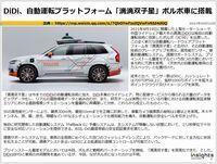 DiDi、自動運転プラットフォーム「滴滴双子星」ボルボ車に搭載のキャプチャー