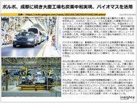 ボルボ、成都に続き大慶工場も炭素中和実現、バイオマスを活用のキャプチャー