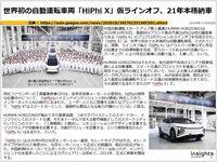 世界初の自動運転車両「HiPhi X」仮ラインオフ、21年本格納車のキャプチャー