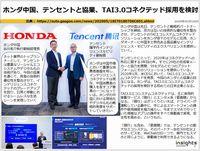 ホンダ中国、テンセントと協業、TAI3.0コネクテッド採用を検討のキャプチャー