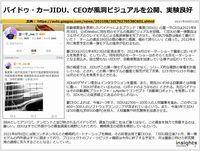 バイドゥ・カーJIDU、CEOが風洞ビジュアルを公開、実験良好のキャプチャー