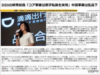 DiDiの柳青総裁「コア事業は黒字転換を実現」中国事業は乱高下のキャプチャー