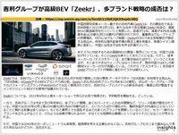 吉利グループが高級BEV「Zeekr」、多ブランド戦略の成否は?のキャプチャー