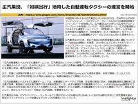 広汽集団、「如祺出行」活用した自動運転タクシーの運営を開始のキャプチャー