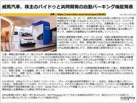 威馬汽車、株主のバイドゥと共同開発の自動パーキング機能発表のキャプチャー
