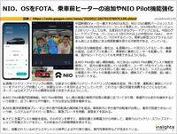 NIO、OSをFOTA、乗車前ヒーターの追加やNIO Pilot機能強化のキャプチャー
