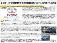 トヨタ、米でも展開の中国新興自動運転Pony.aiに4億ドル出資かのキャプチャー