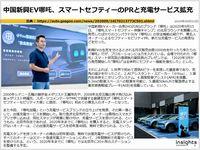 中国新興EV哪吒、スマートセフティーのPRと充電サービス拡充のキャプチャー
