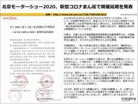 北京モーターショー2020、新型コロナまん延で開催延期を発表のキャプチャー