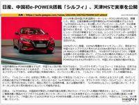 日産、中国初e-POWER搭載「シルフィ」、天津MSで実車を公開のキャプチャー