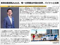 新興自動運転AutoX、唯一の問題は中国の法律、バイドゥと比較のキャプチャー