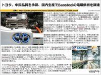 トヨタ、中国品質を承認、国内生産でBaosteelの電磁鋼板を調達のキャプチャー