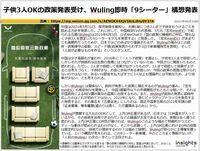 子供3人OKの政策発表受け、Wuling即時「9シーター」構想発表のキャプチャー