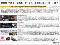 世界的イベント「上海モーターショーに欠席したメーカー」は?のキャプチャー